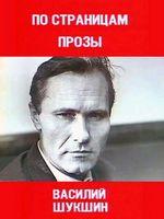 Василий Шукшин. По страницам прозы
