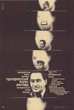Профессия – киноактер