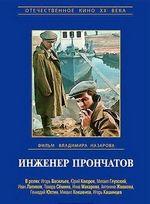 Инженер Прончатов