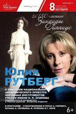 К 150-летию Гиппиус